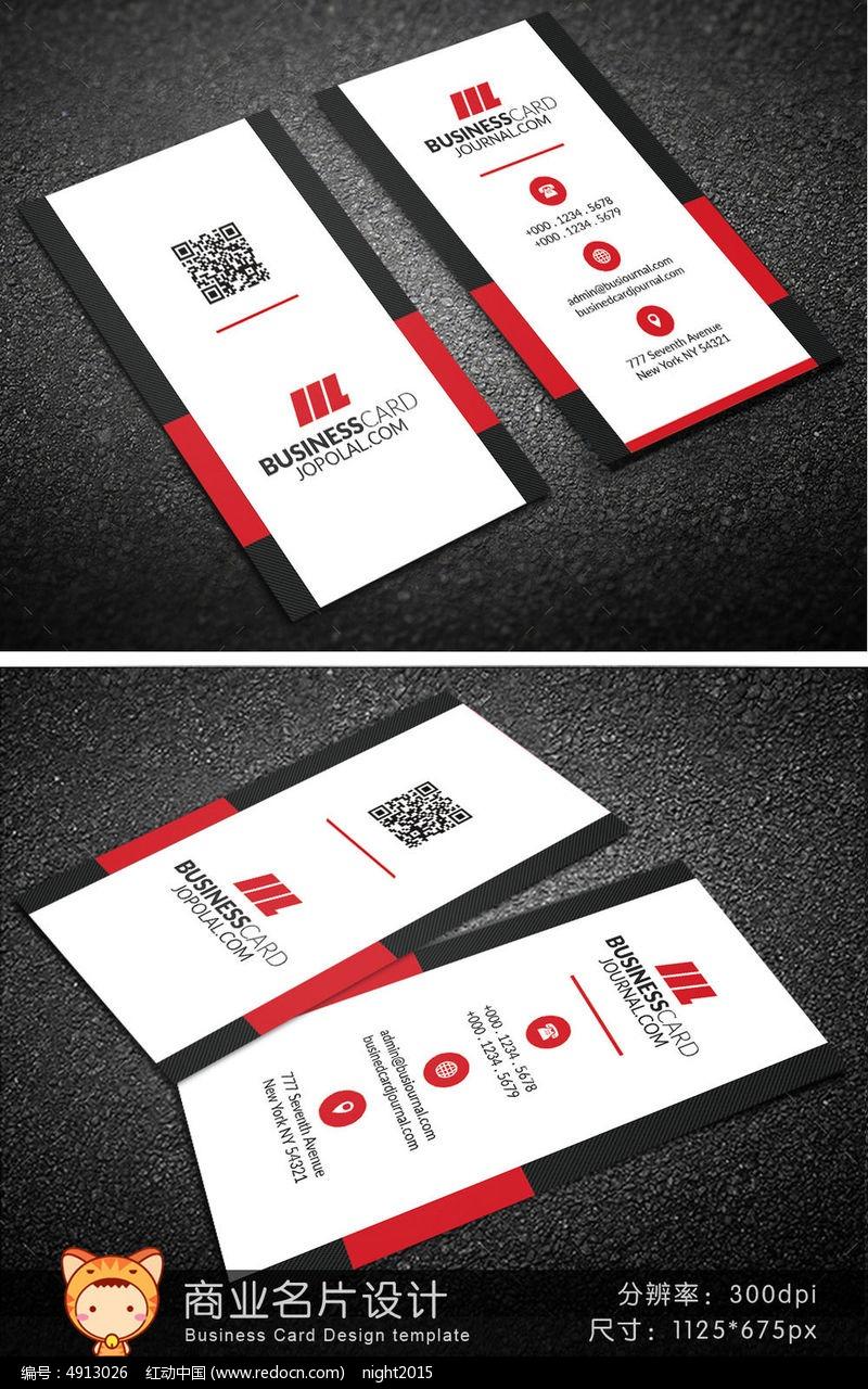 二维码创意黑红商务名片模板