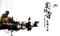 佛寺景观方案封面