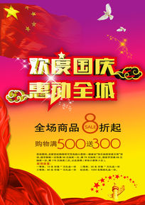 国庆节商场销售促销广告单页海报