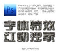 黑色光滑大理石字体样式