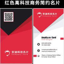红色科技商务简约二维码名片模板