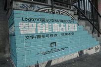 户外墙体涂鸦VI场景智能贴图模板
