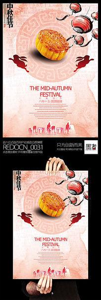 简约水彩中秋节月饼海报设计