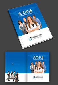 简约员工手册封面设计