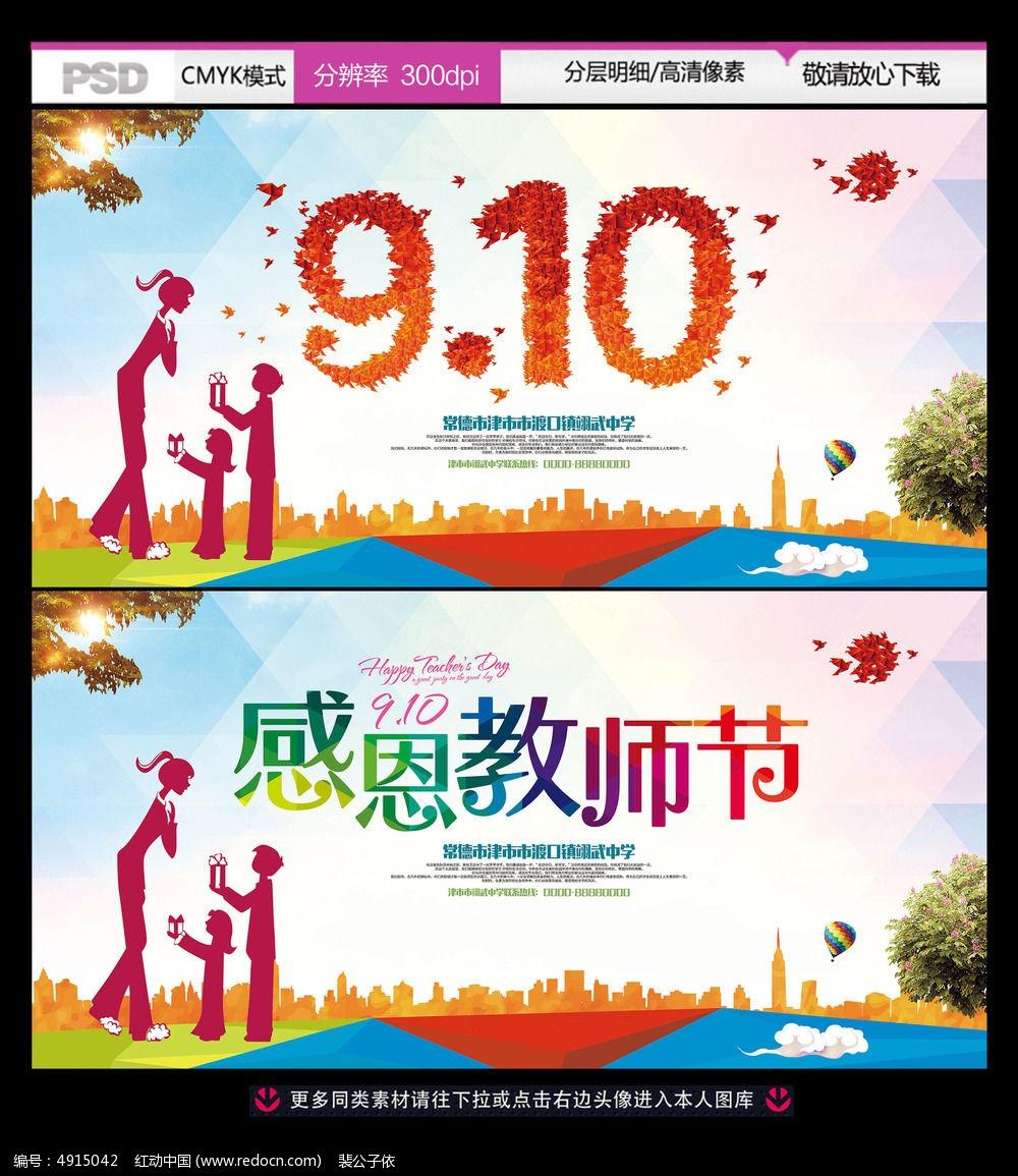 教师节晚会活动宣传海报设计图片
