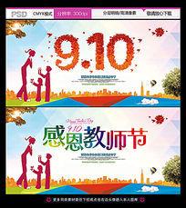 教师节晚会活动宣传海报设计