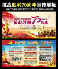 抗日战争胜利70周年宣传栏