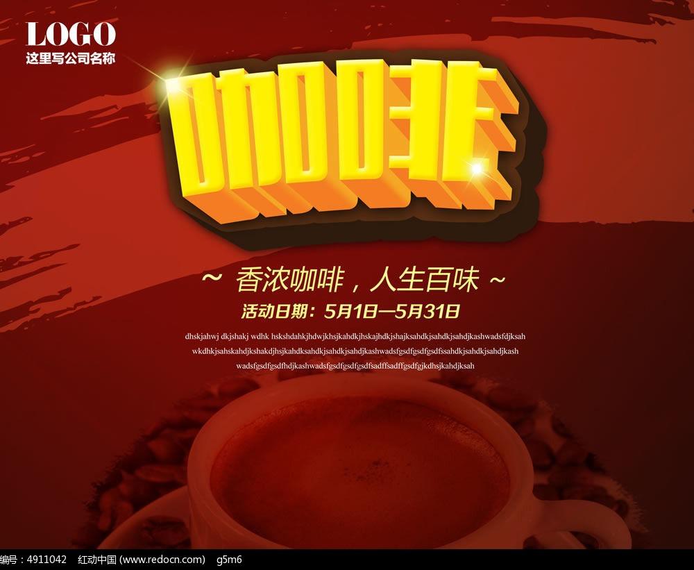 原创设计稿 海报设计/宣传单/广告牌 海报设计 咖啡  请您分享: 红动