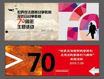 抗战胜利70周年广告设计