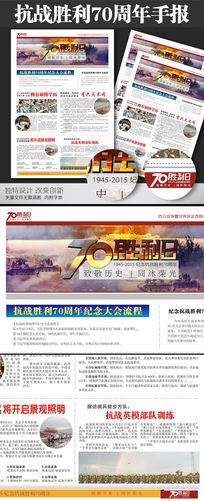 抗战胜利70周年纪念日小报