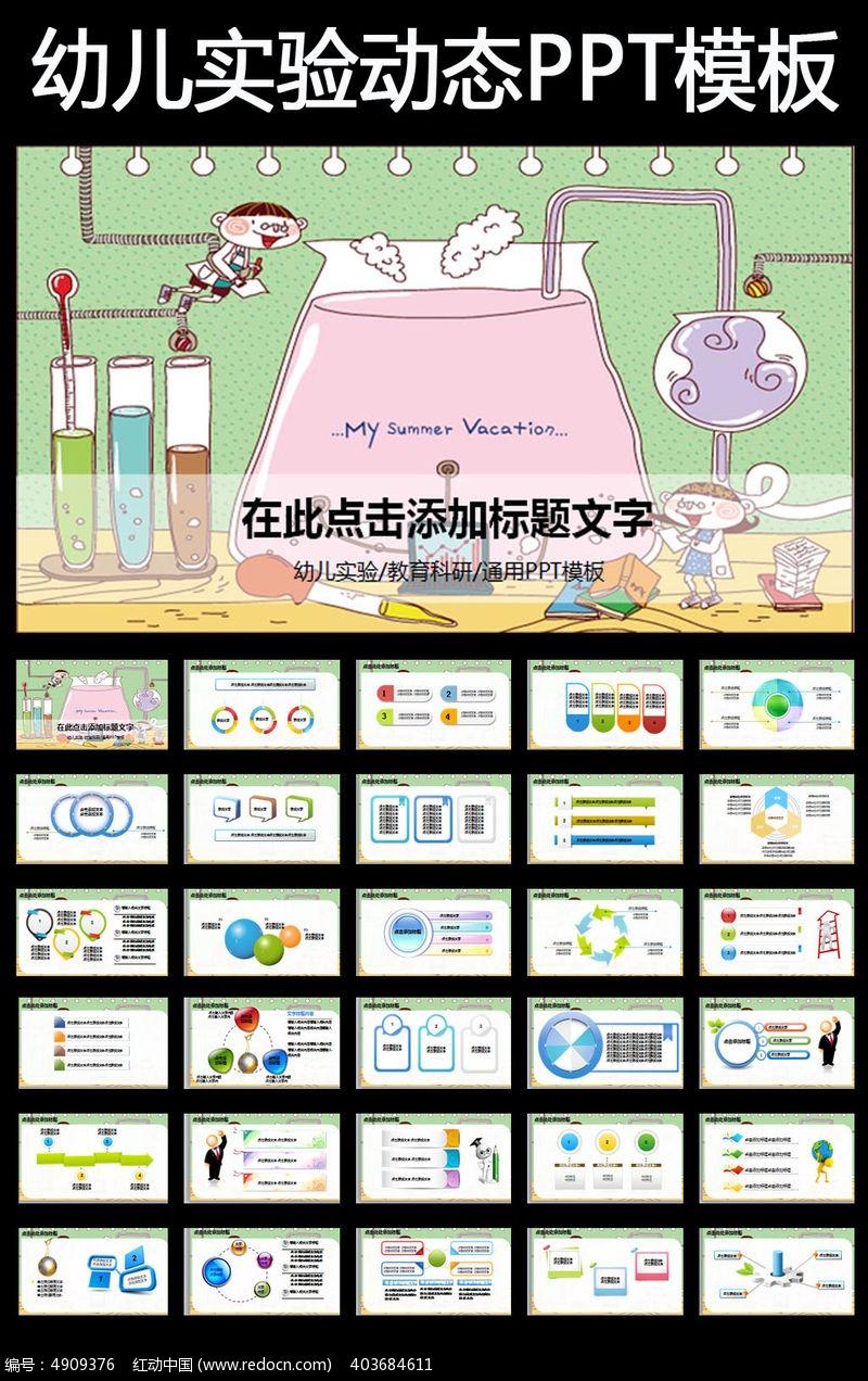 卡通幼儿实验教学活动课件动态ppt模板