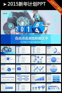框架完整2015年工作总结PPT模板