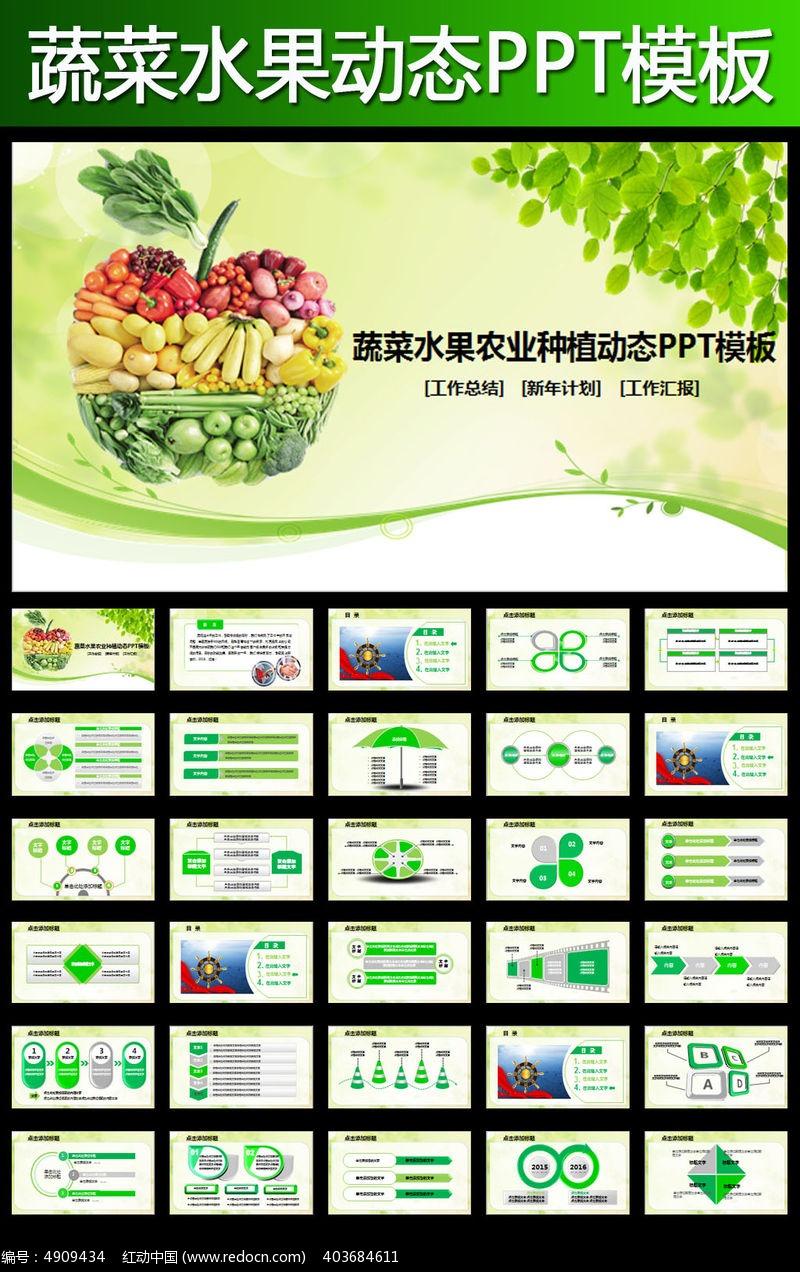 原创设计稿 ppt模板/ppt背景图片 农业旅游ppt 绿色清新农业种植水果