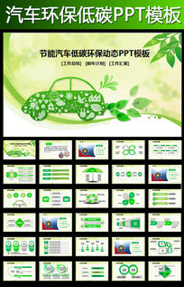 汽车行业绿色节能环保低碳PPT模板