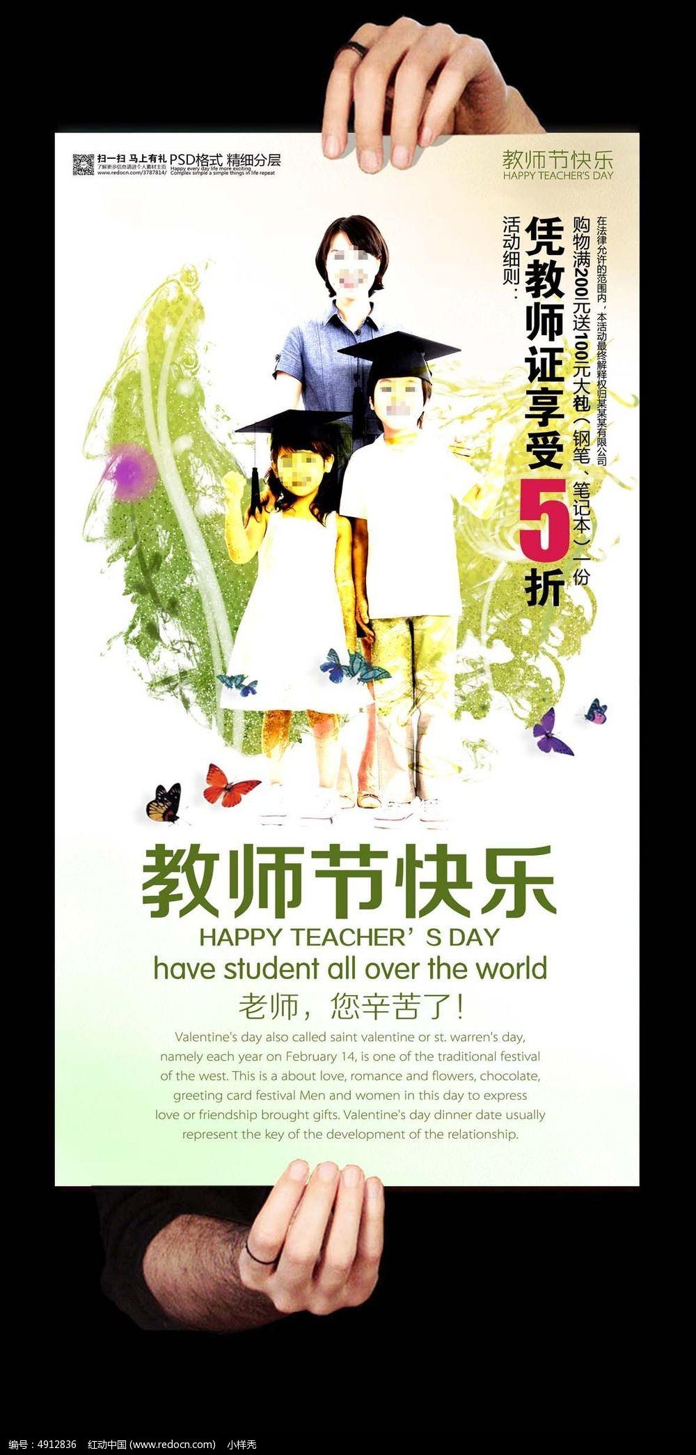 时尚水彩手绘教师节海报设计