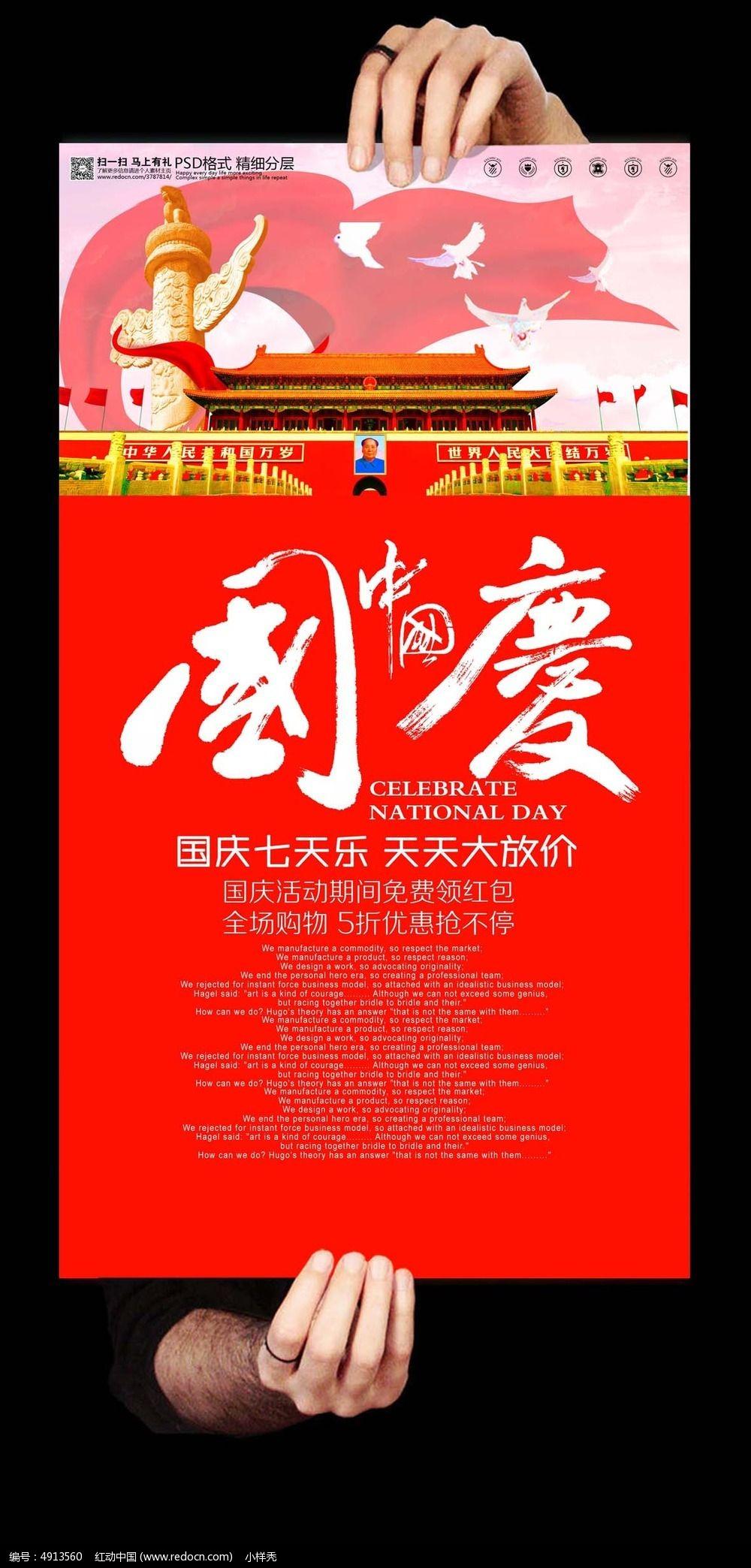 十一国庆节促销活动海报