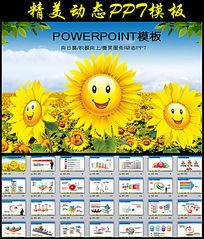 微笑服务向日葵积极向上真诚至上PPT模板