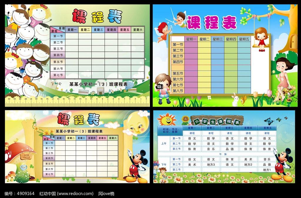 小学幼儿园学校精美卡通课程表分层模板设计
