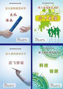 学校科技艺术节宣传海报设计