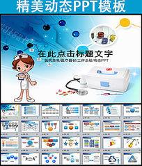 医院急救120医生护士医疗卫生动态PPT模板