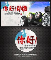 中国风背景补胎创意广告展板