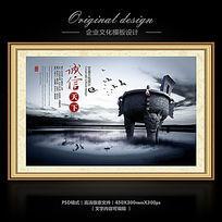 中国风水墨企业文化诚信天下挂画设计