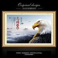 中国风水墨企业文化高瞻远瞩挂画设计
