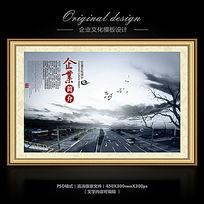 中国风水墨企业文化企业简介挂画设计