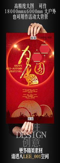 中国红玉兔中秋节促销海报模版
