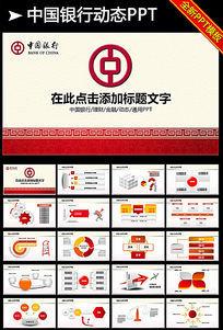 中国银行中行中银理财总结动态ppt模板