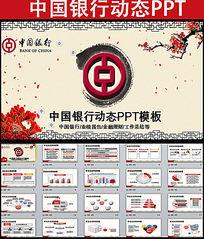 中国银行中银理财金融贷款动态PPT模板