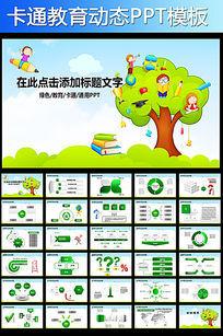 最新开学啦学校教育PPT动态模板