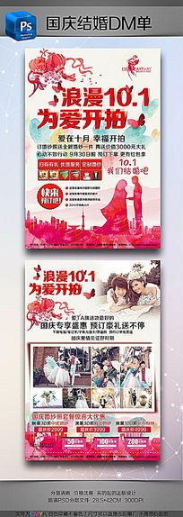 婚纱影楼十一国庆活动宣传单