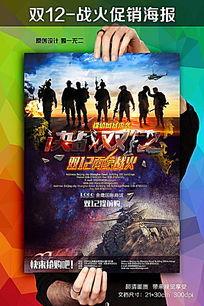 决战双12促销海报