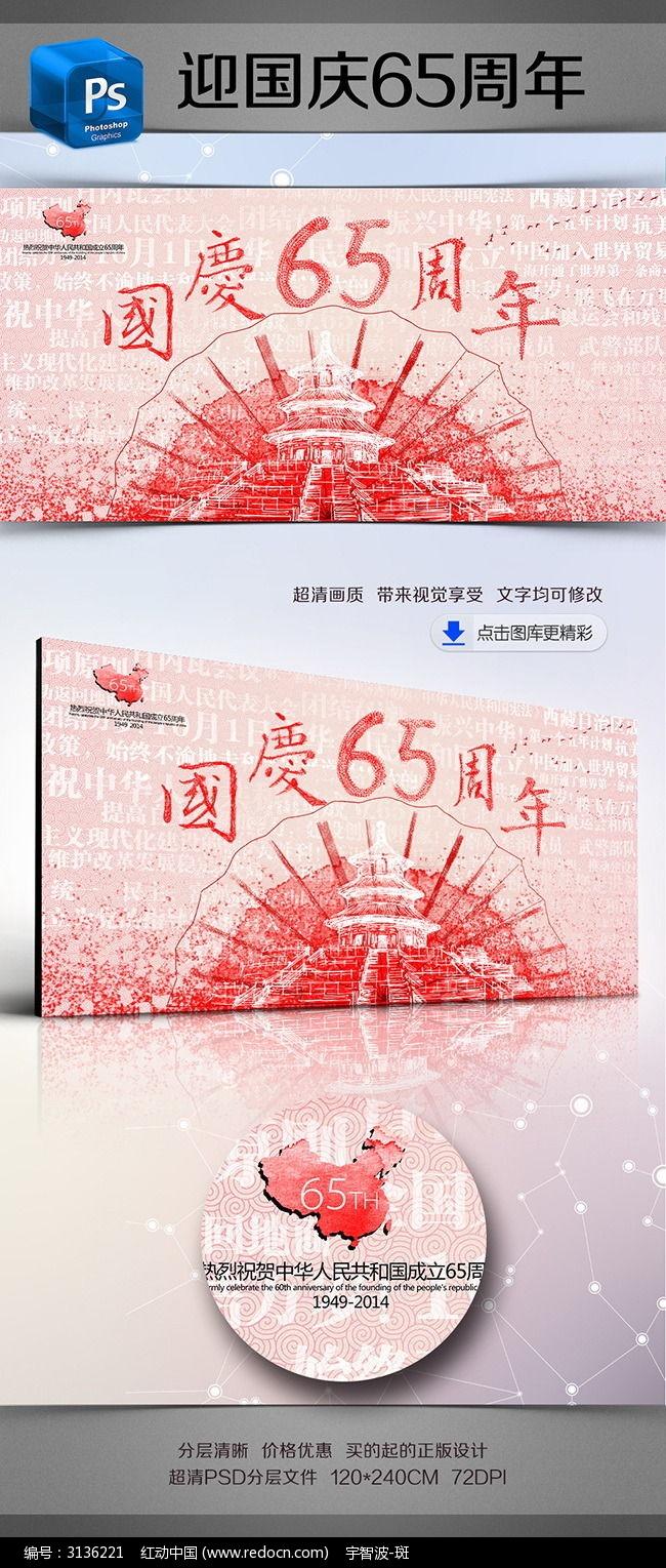 手绘国庆节65周年宣传海报