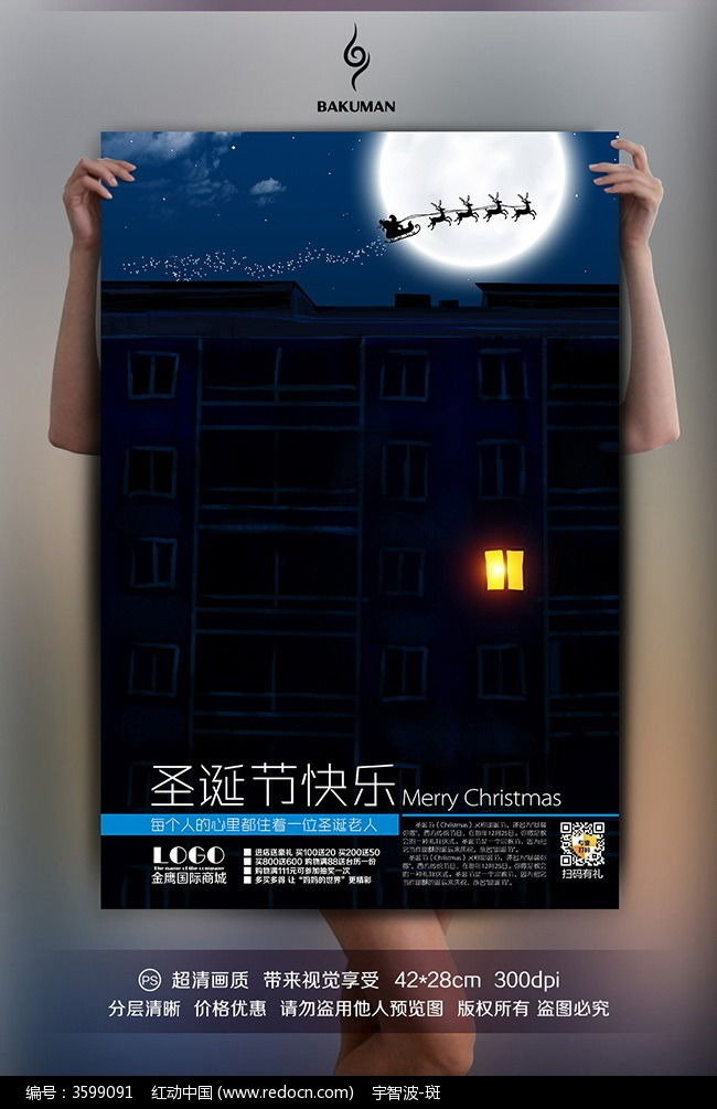 标签:圣诞节 手绘圣诞节