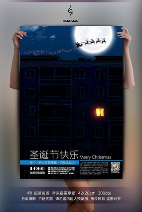 手绘圣诞节海报背景 PSD