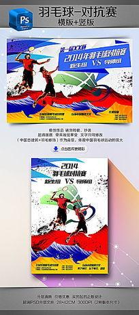 羽毛球对抗赛创意海报
