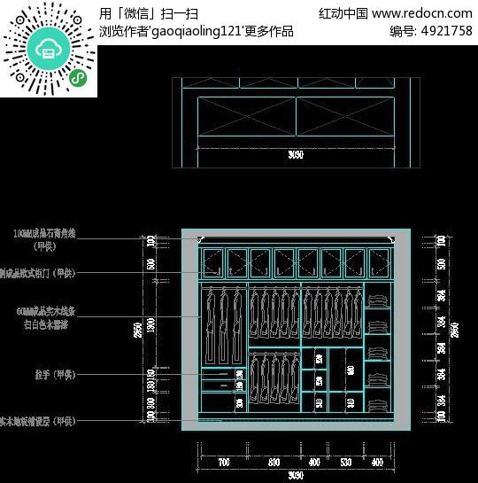 北欧风格衣柜内部结构尺寸图