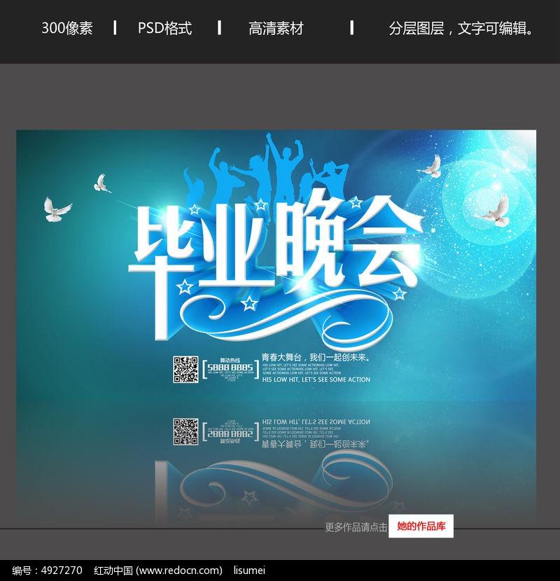 毕业晚会背景设计_海报设计/宣传单/广告牌图片素材图片