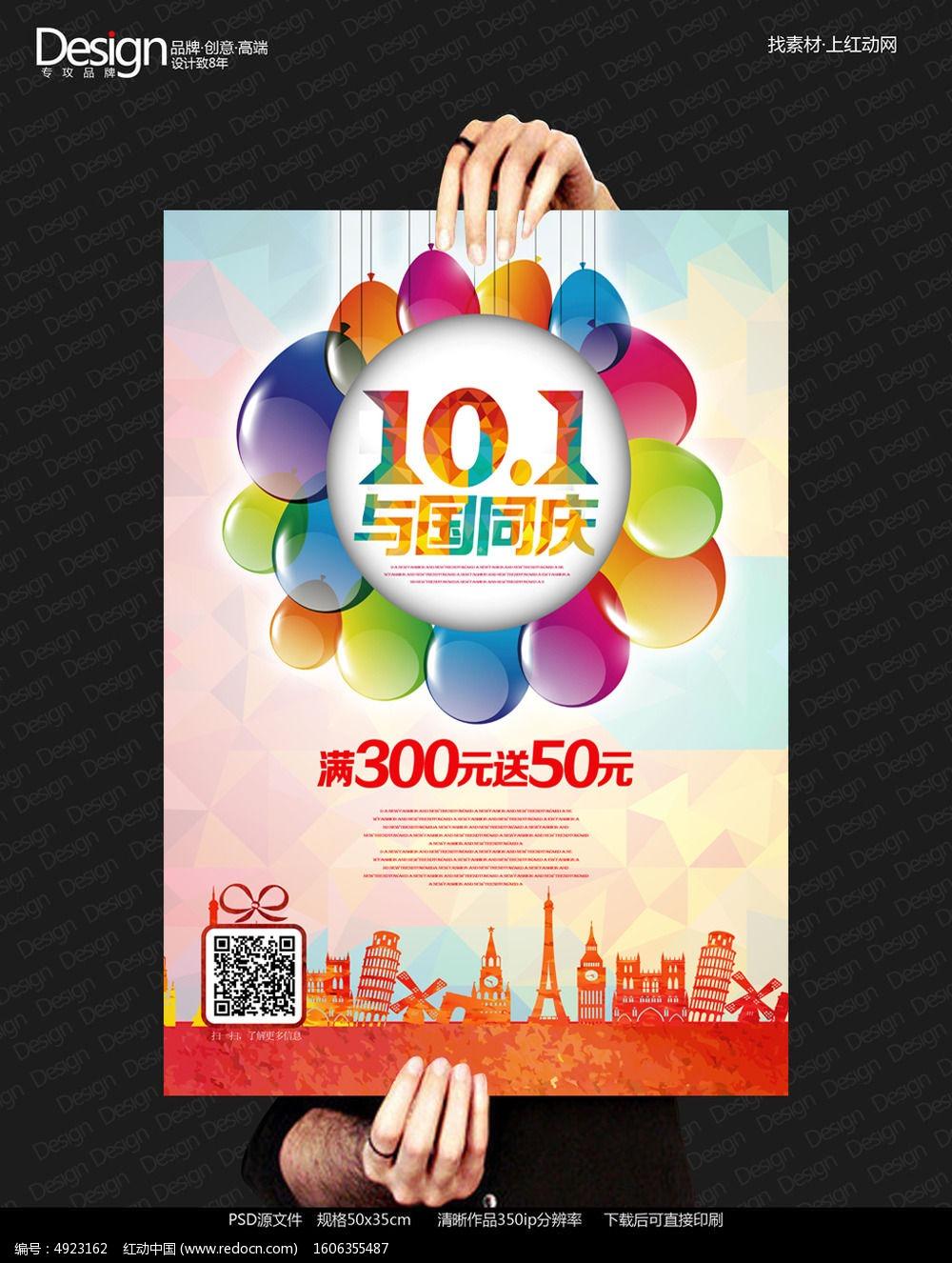 国庆节创意手工制作豆子画