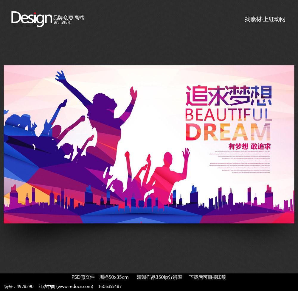 创意时尚校园追求梦想海报设计PSD素材下载 编号4928290 红动网图片