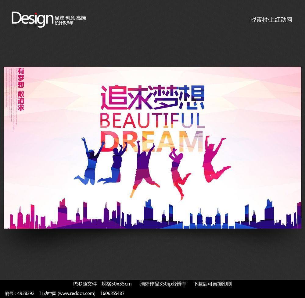 创意时尚追求梦想创业展板设计PSD素材下载 海报设计图片图片