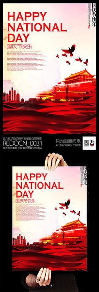 大气国际化创意国庆节海报设计