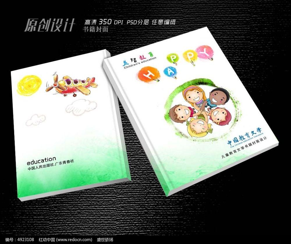 儿童教育书籍封面设计