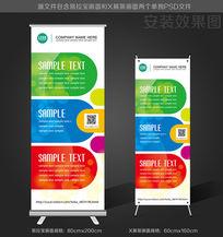 二维码X展架背景海报促销易拉宝设计
