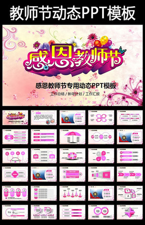 粉色温馨背景感恩教师节动态PPT模板