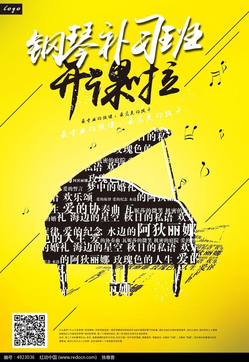 钢琴补习班宣传海报