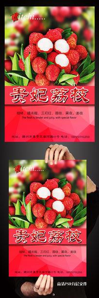 高清新鲜荔枝水果海报展板