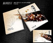中式公益书籍封面设计